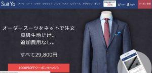 Suit ya公式HP
