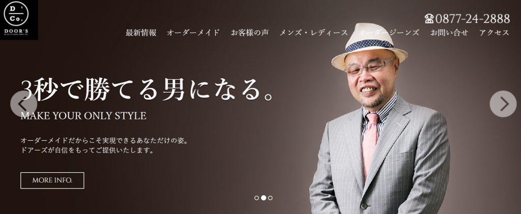 香川県オーダースーツDoor's