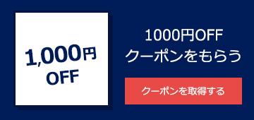 suit ya1000円引きクーポン券