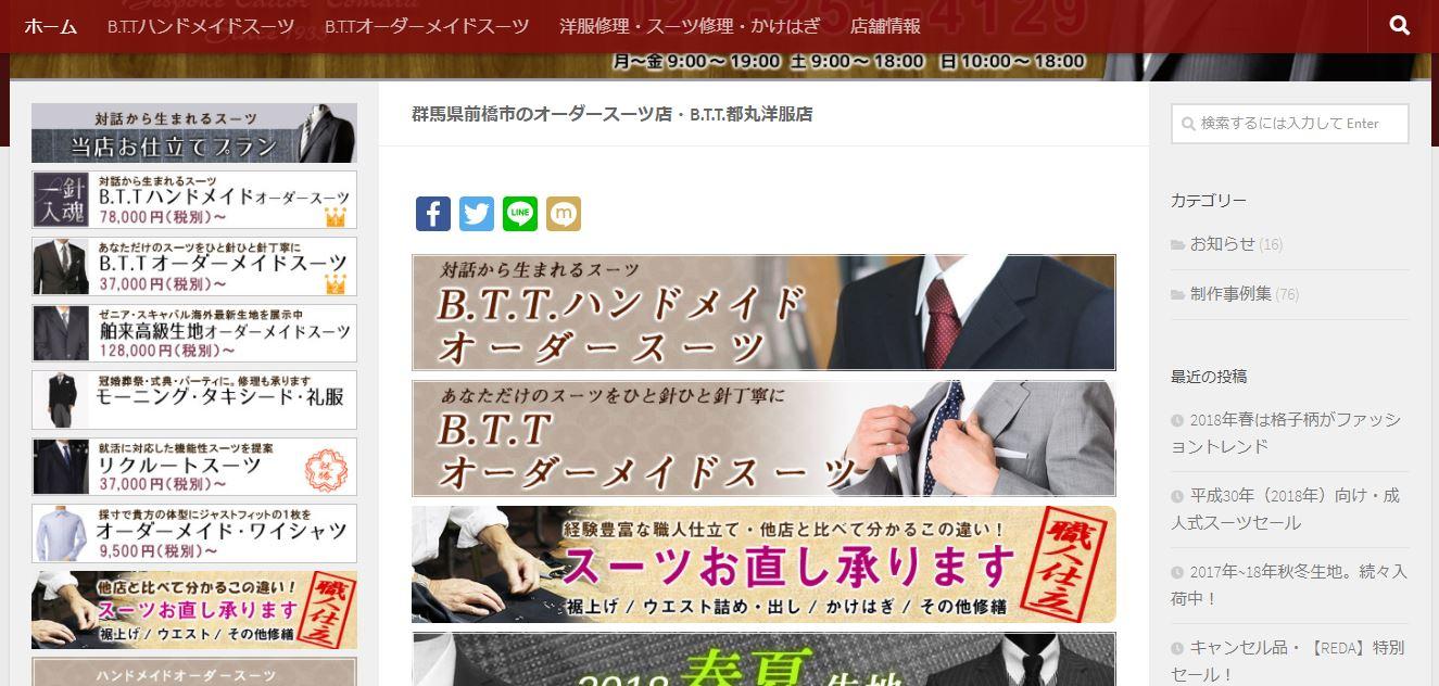 群馬県のオーダースーツ店B.T.T.都丸洋服店(前橋)