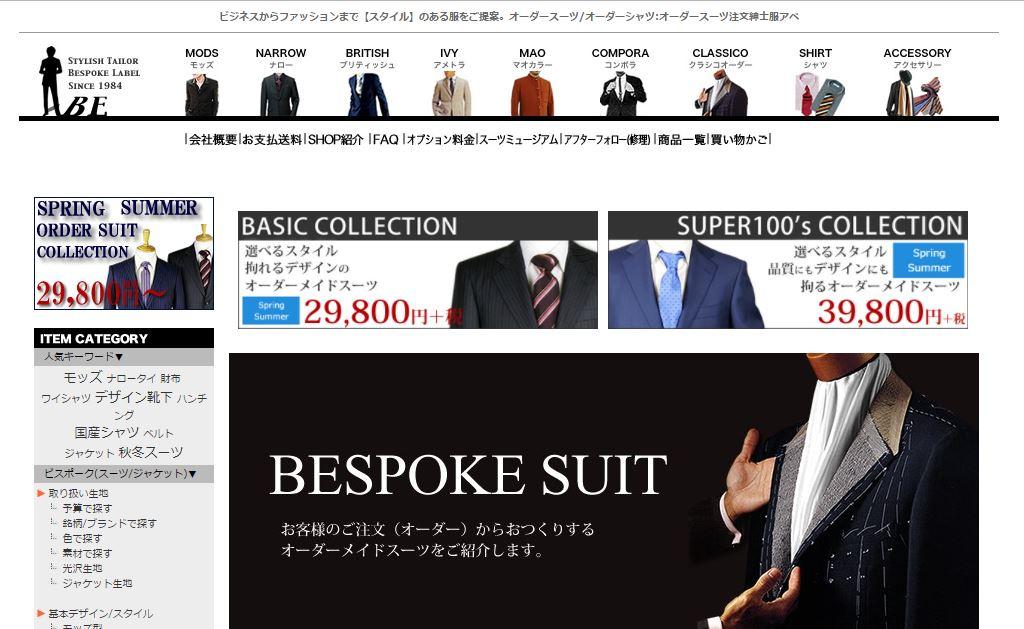 群馬県のオーダースーツ店紳士服アベ(前橋・太田)