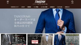 オーダースーツ専門店TANGOYA